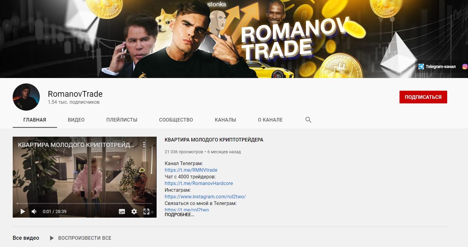 Ютуб-канал Romanov Trade