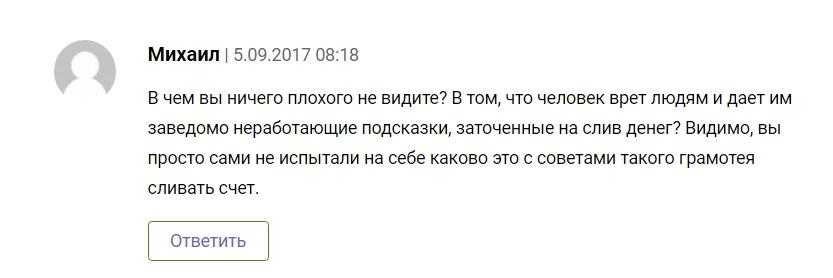 Отзывы клиентов о Трейдере с Рублевки