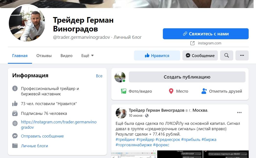 Фейсбук Германа Виноградова