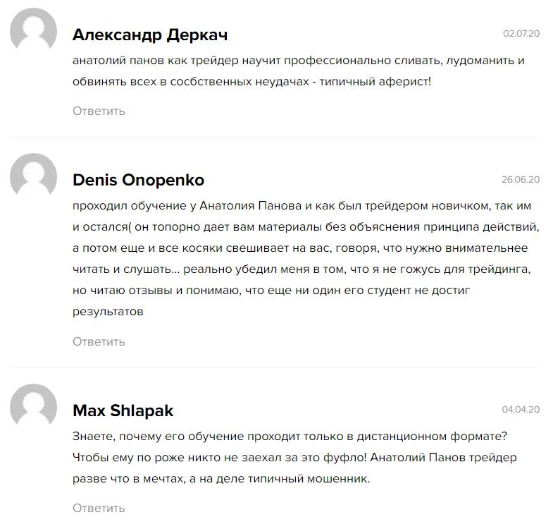Отзывы клиентов о трейдере Анатолии Панове