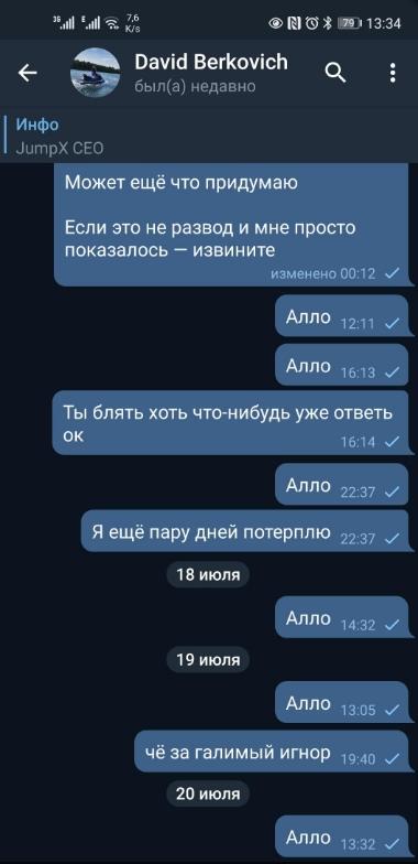 Отзывы клиентов в Давиде Берковиче
