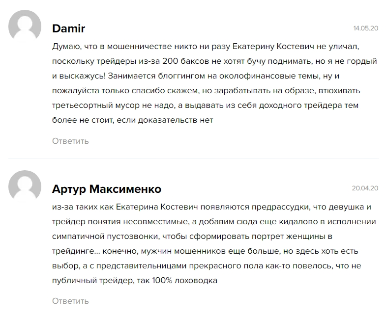 Отзывы клиентов о трейдере Екатерина Костевич