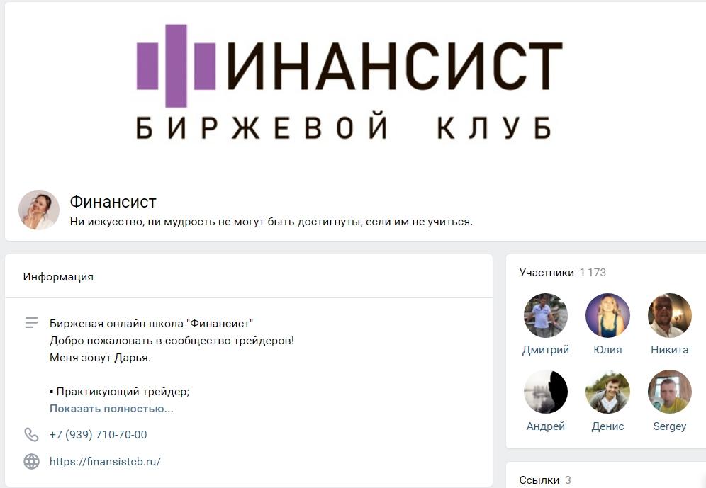 Сообщество Вконтакте Дарьи Калининой