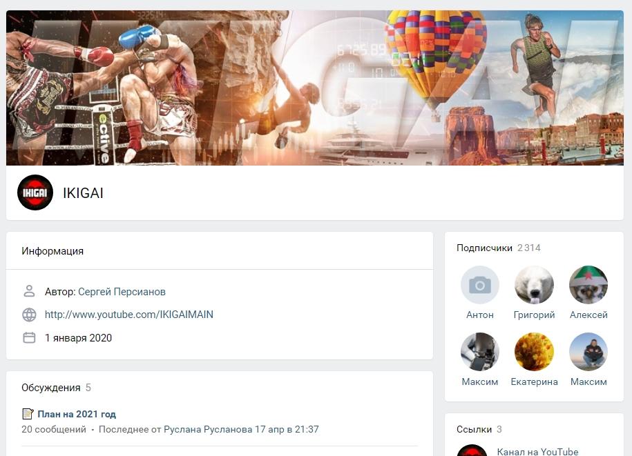 Страница ВКонтакте трейдера Икигаи
