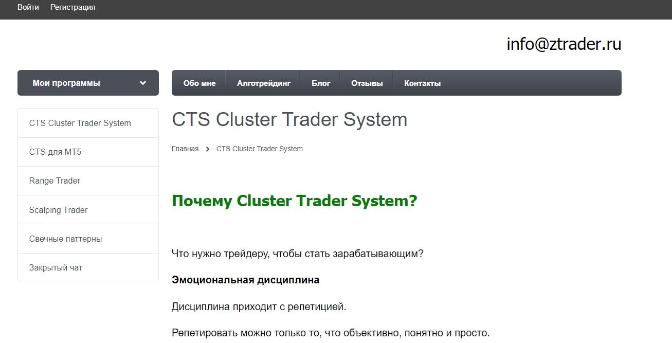 Обучающая программа СTS Cluster Trader System