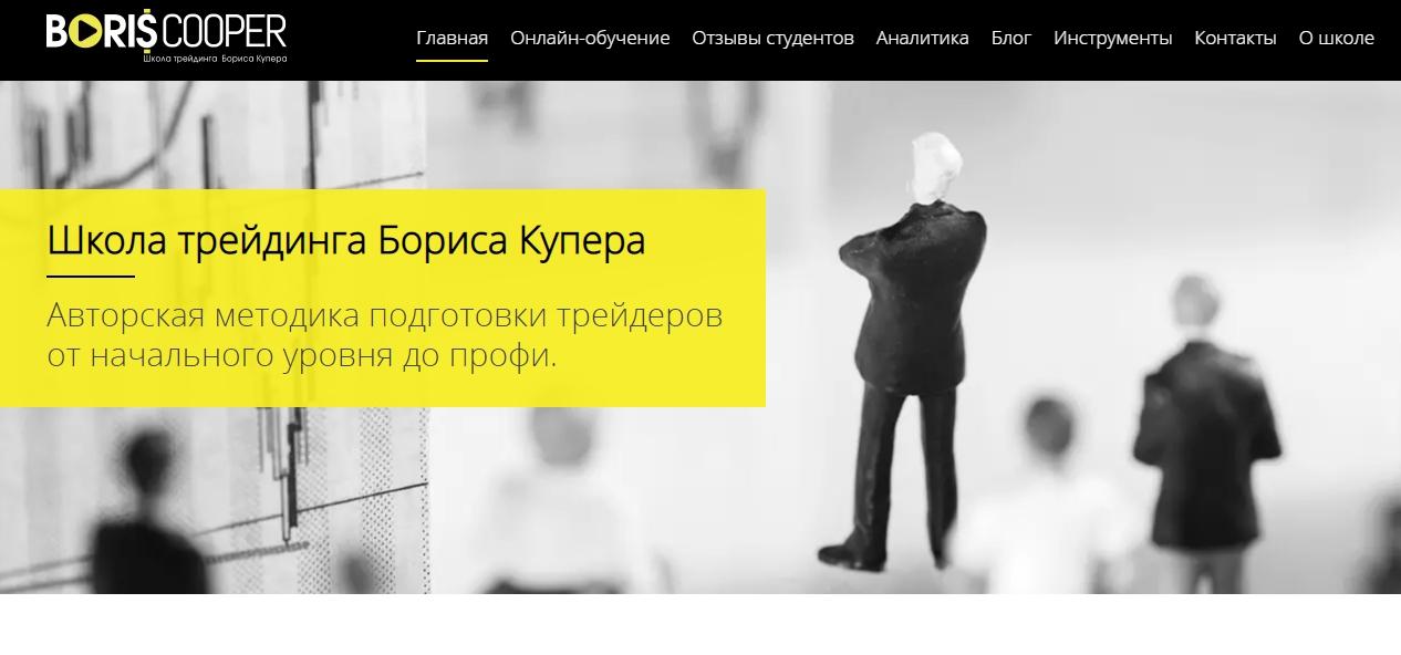 Борис Купер и его Школа трейдинга