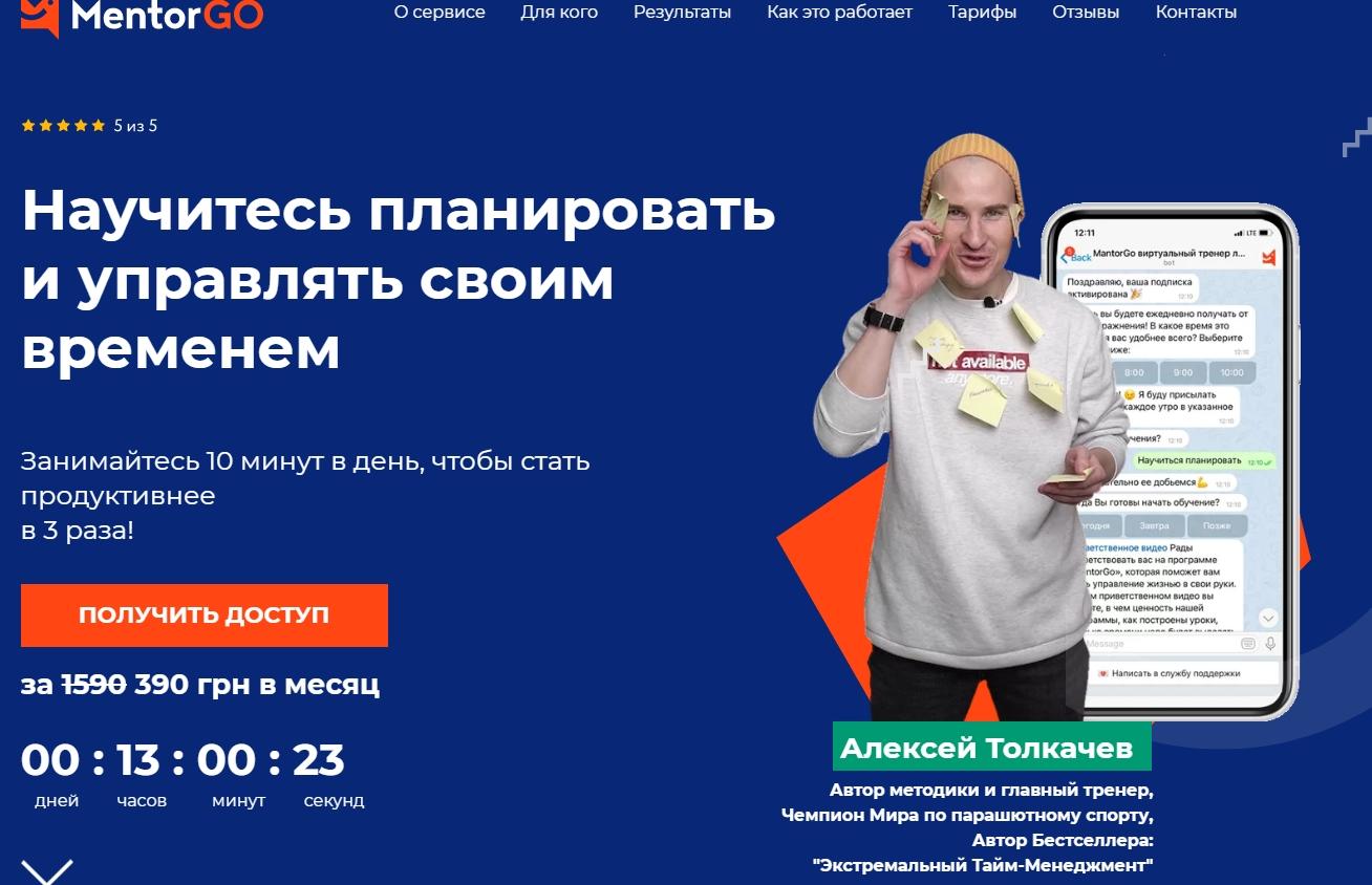 Сайт Алексея Толкачева МенторГоу
