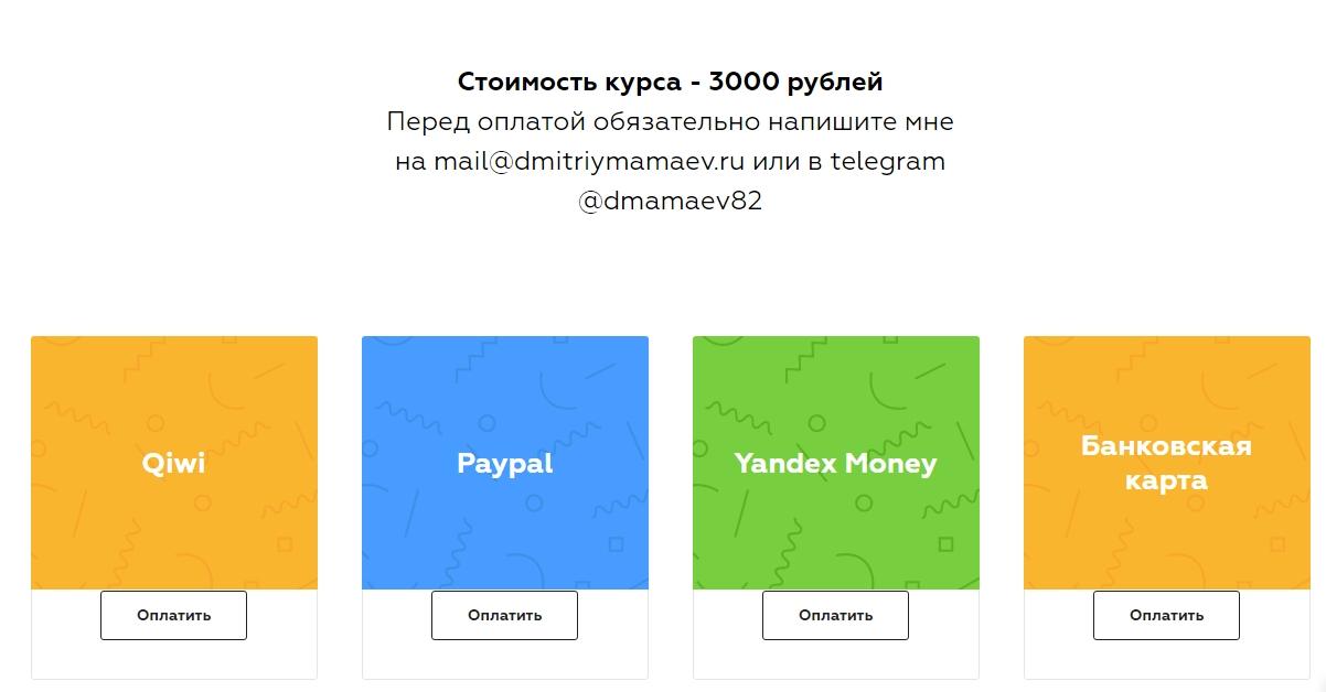 Курсы трейдера Дмитрия Мамаева