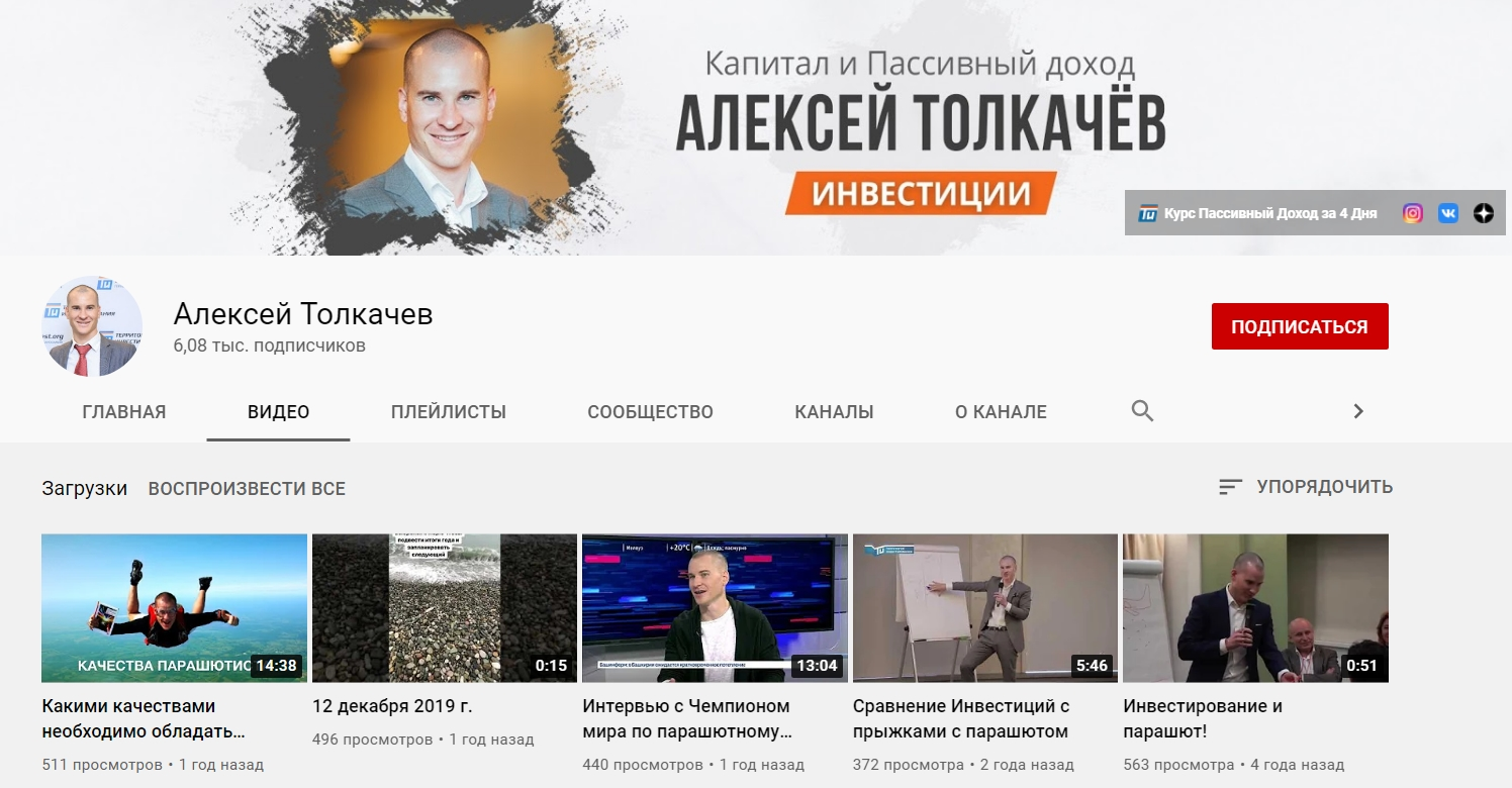 Ютуб канал Алексея Толкачева