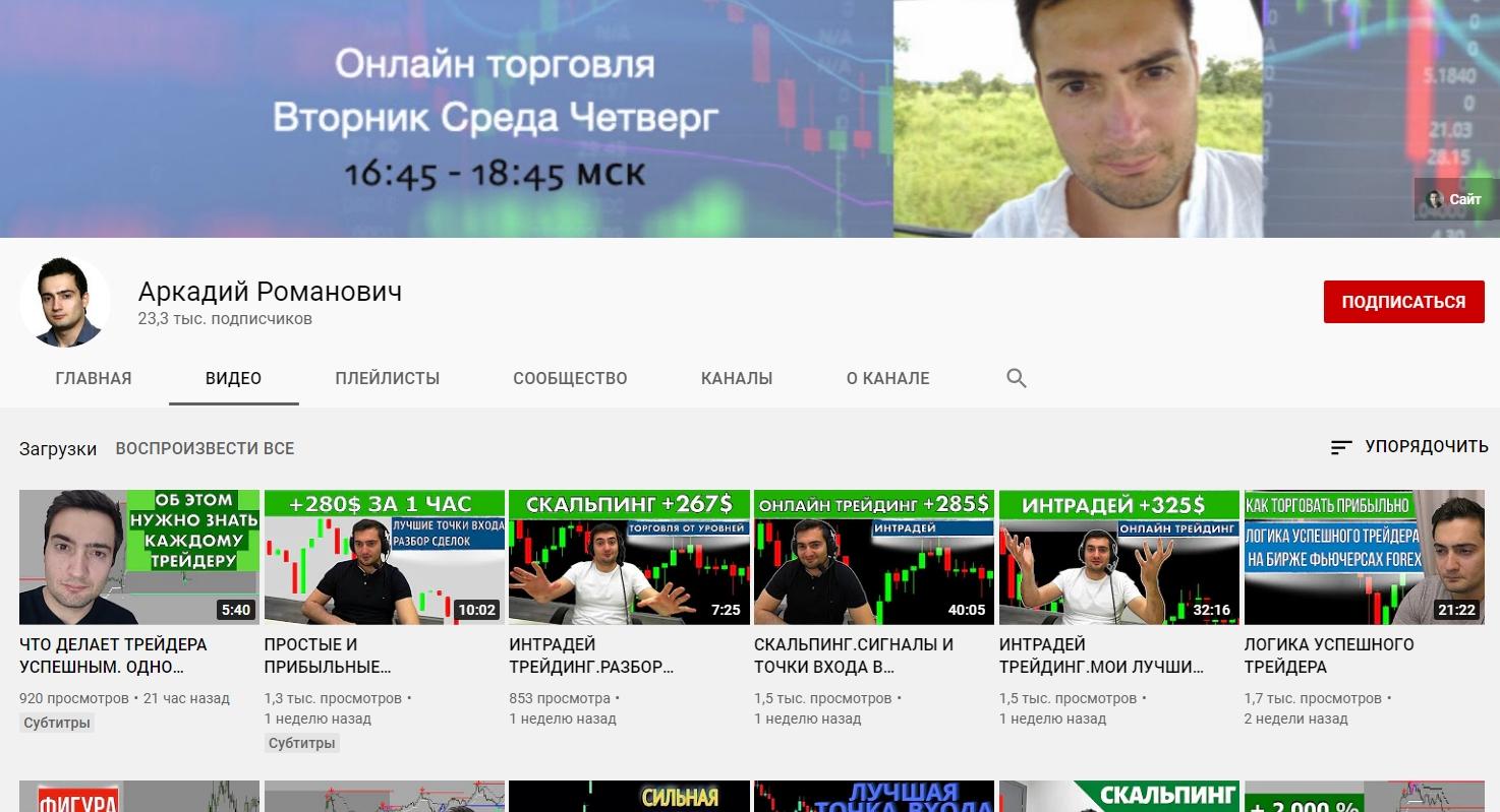 Канал на Ютубе Аркадия Романовича