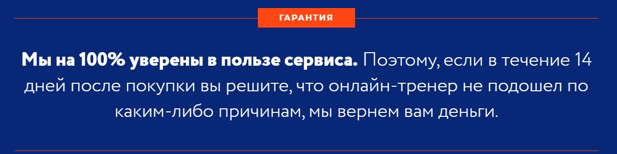 Гарантии Алексея Толкачева