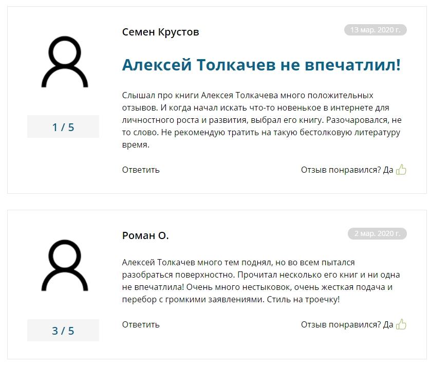 Отзывы о MentorGo.ru Алексея Толкачева