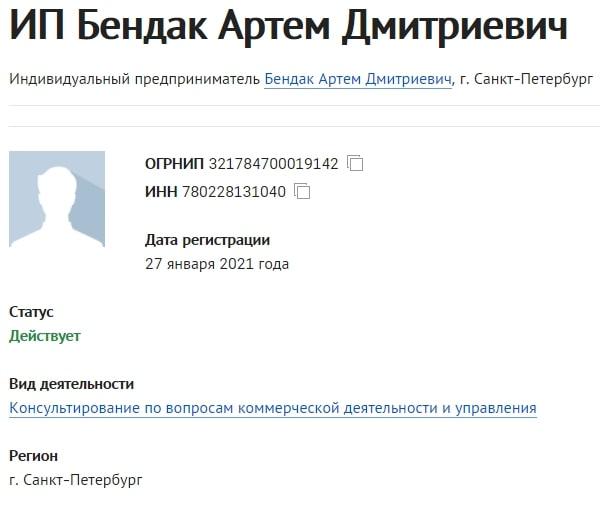 Информация о ИП Бендак Артема Дмитриевича