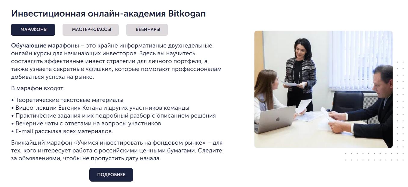 Инвестиционная онлайн-академия БитКоган