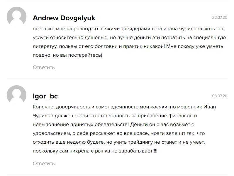 Иван Чурилов отзывы