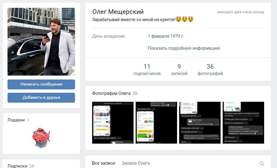 Личная страница в ВК Олега Мещерского