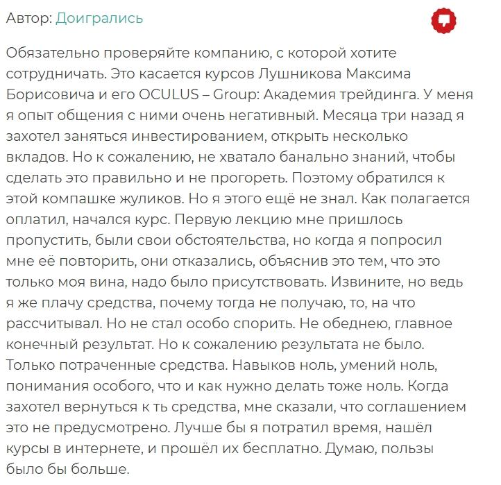 Максим Лушников отзывы