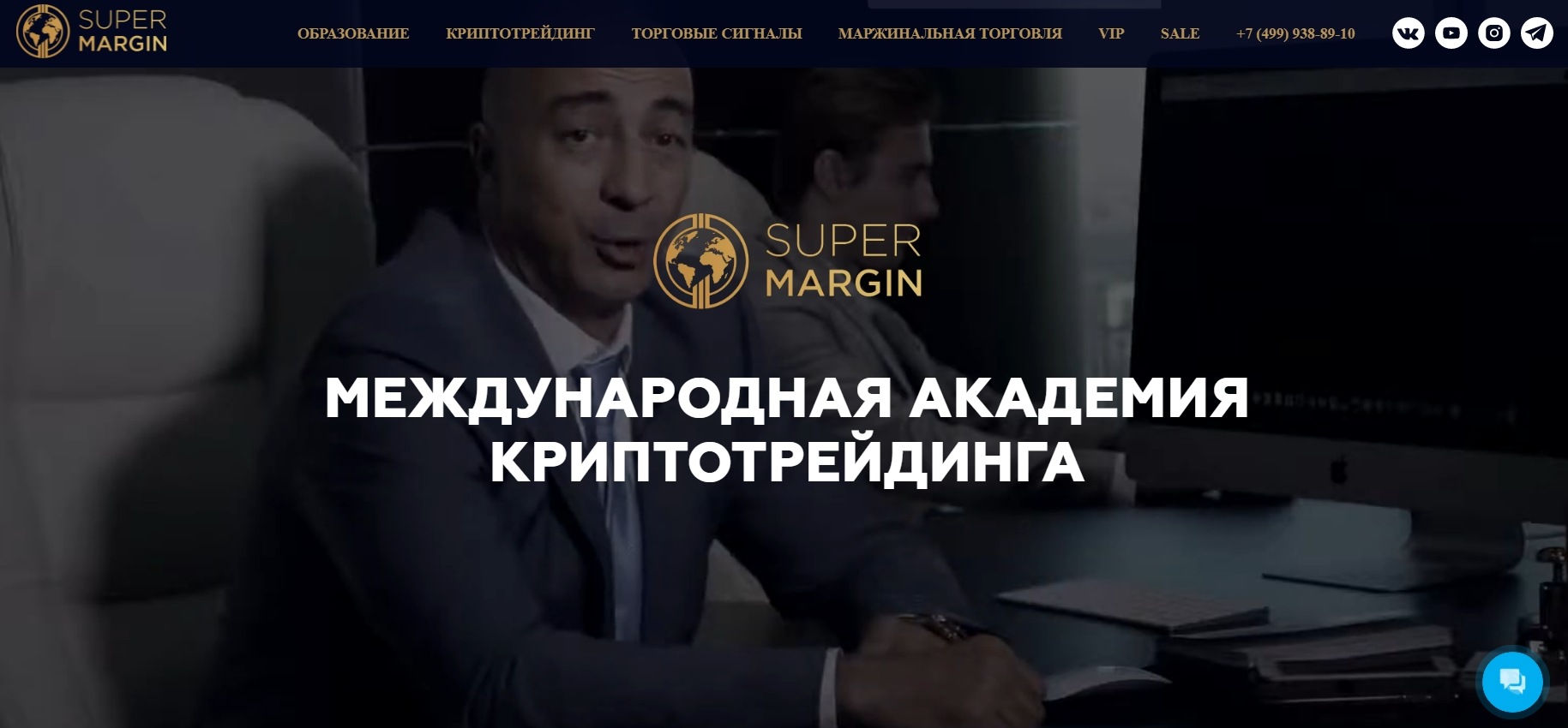 Международная академия криптотрейдинга Армена Геворкяна