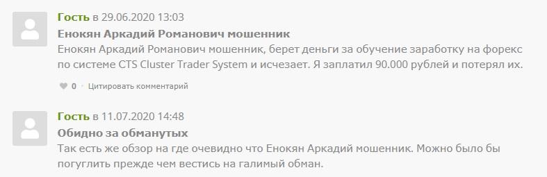 Отзывы клиентов о Аркадии Романовиче