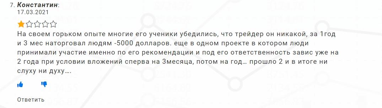 Отзывы клиентов о трейдере Армене Геворкяне