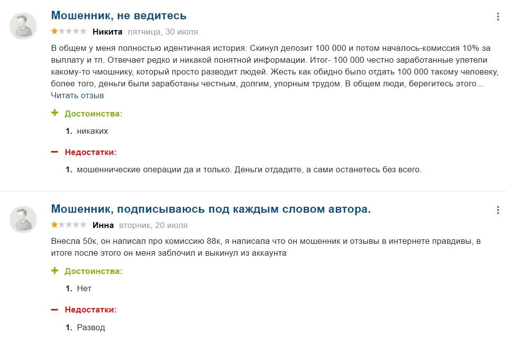 Отзывы клиентов о трейдере Владиславе Гузееве