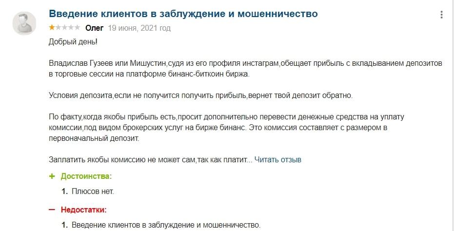 Отзывы о Владиславе Гузееве