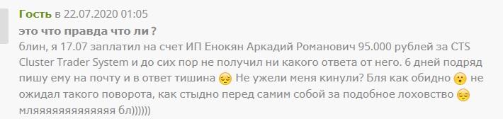 Отзывы об Аркадии Романовиче