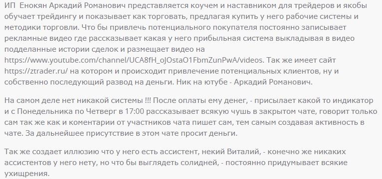 Отзывы об трейдере Аркадии Романовиче