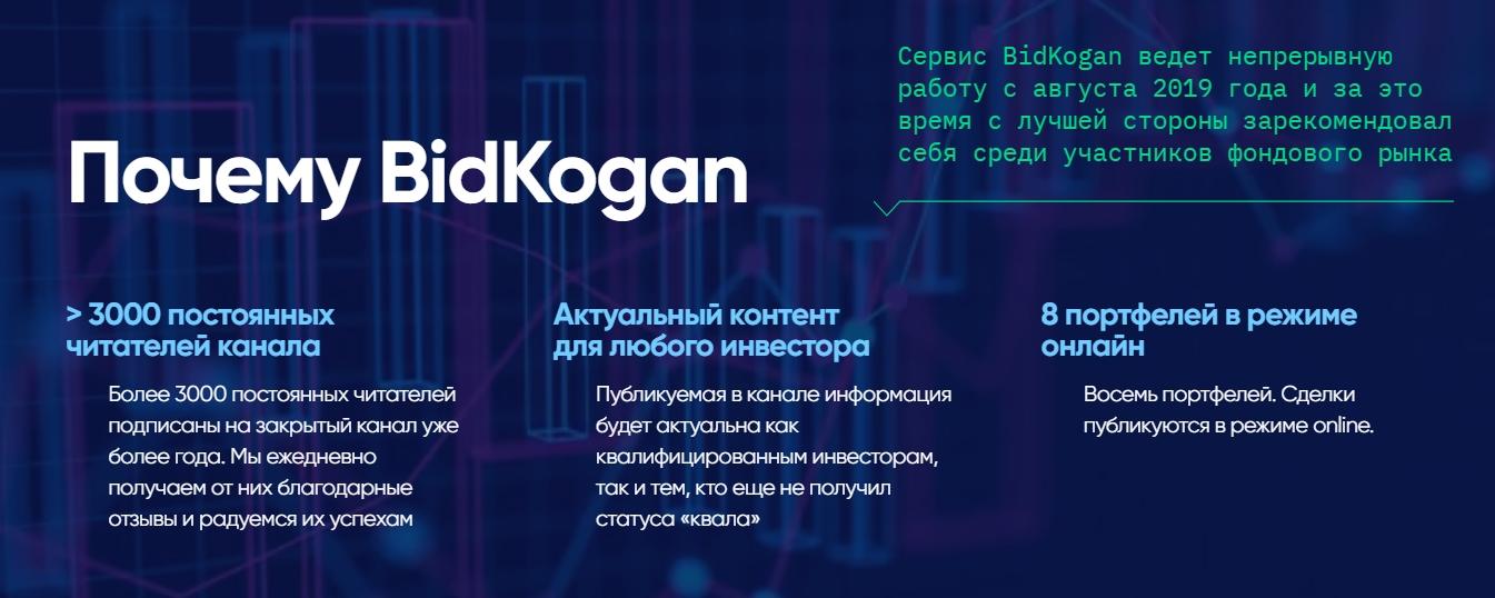 Преимущества Bidkogan