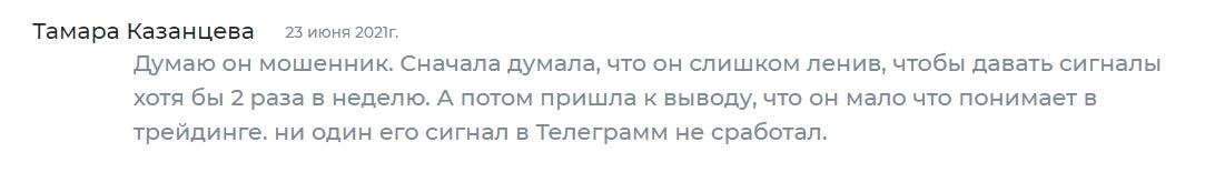 Рустик Васильевич отзывы