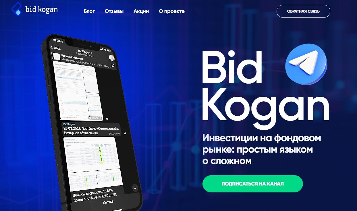 Сайт Bidkogan