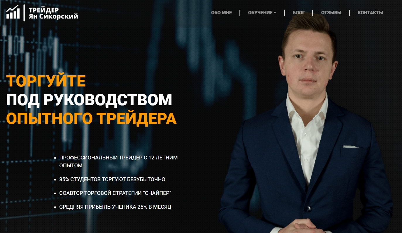 Сайт трейдера Яна Сикорского