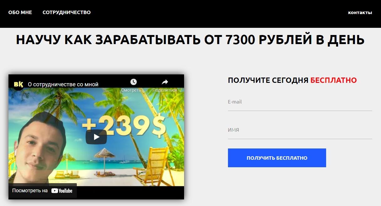 Сайт Vkuz.info