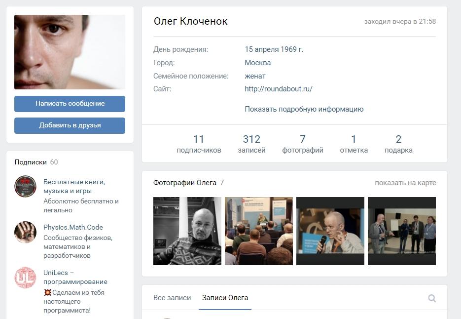 Страница в ВК Олега Клонченок