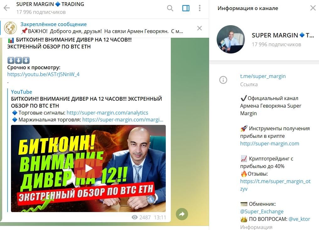 Телеграмм канал Армена Геворкяна