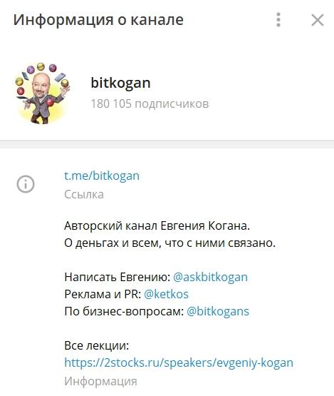 Телеграмм канал БитКоган