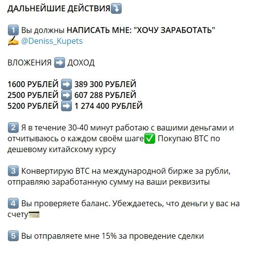 Телеграмм канал Купеческий Секрет