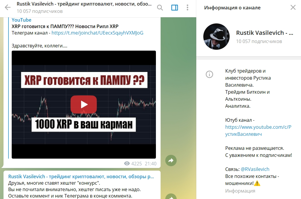 Телеграмм Рустика Васильевича