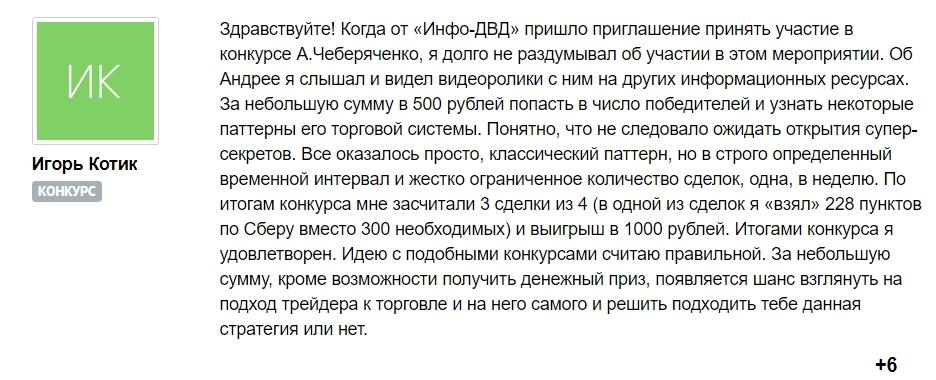 Трейдер Андрей Чеберяченко отзывы