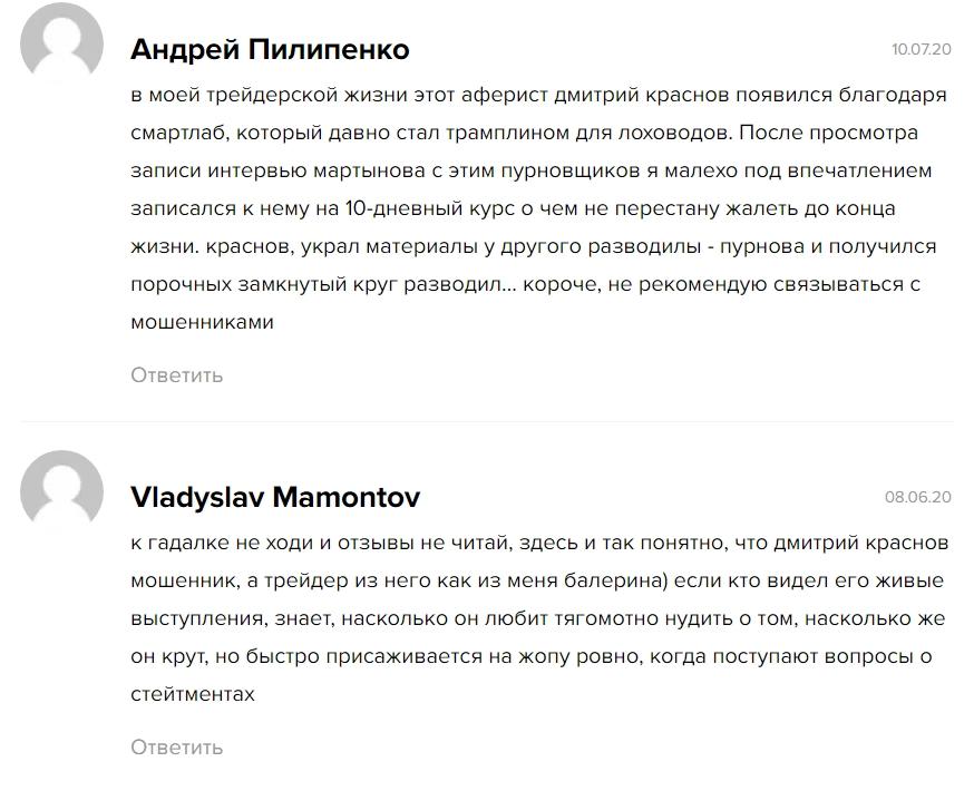 Трейдер Дмитрий Краснов отзывы