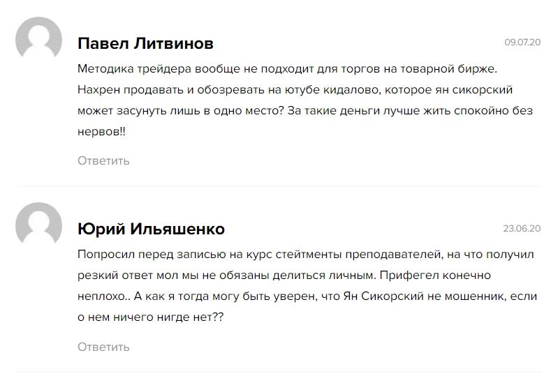 Трейдер Ян Сикорский отзывы