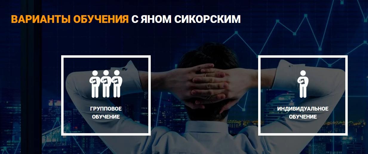 Варианты обучения с Яном Сикорским