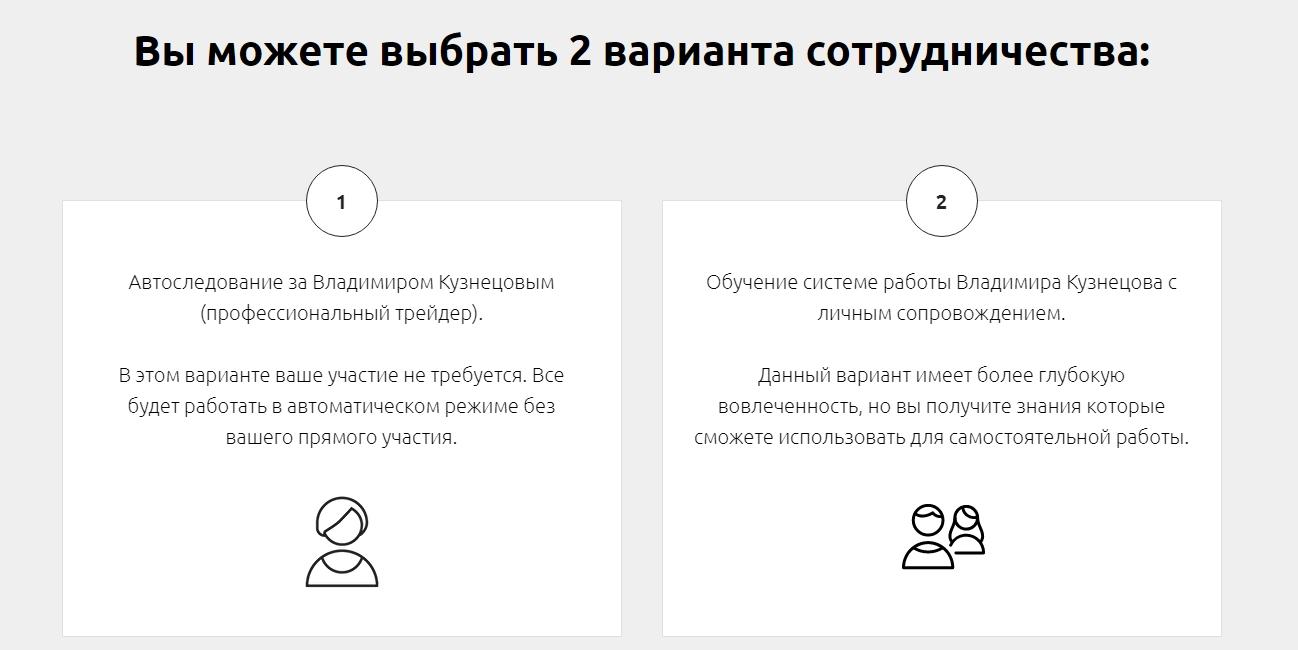 Варианты сотрудничества с Vkuz.info