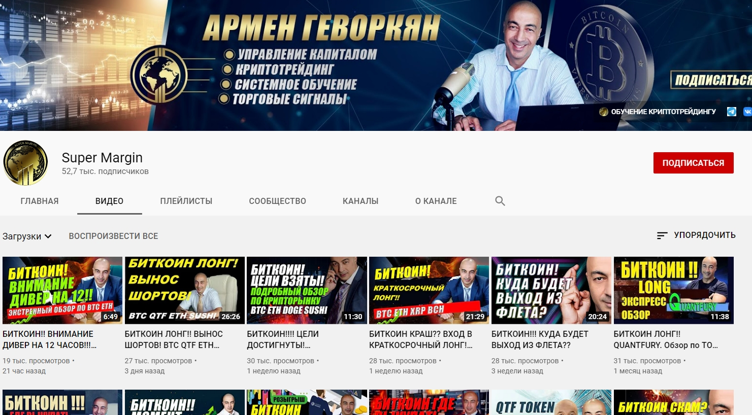 Ютуб канал Армена Геворкяна