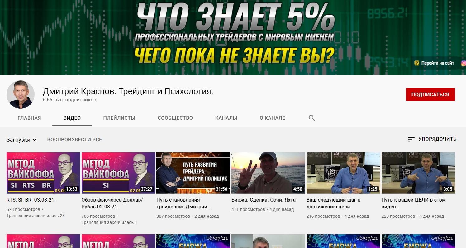 Ютуб канал Дмитрия Краснова