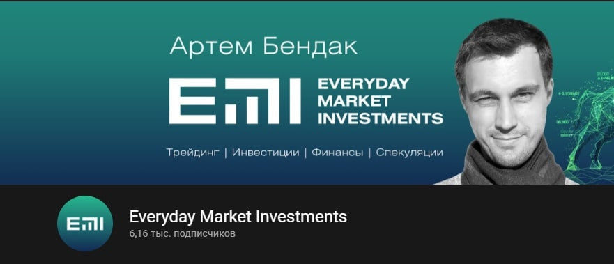 Ютуб канал EMI Everyday Market Артема Бендак