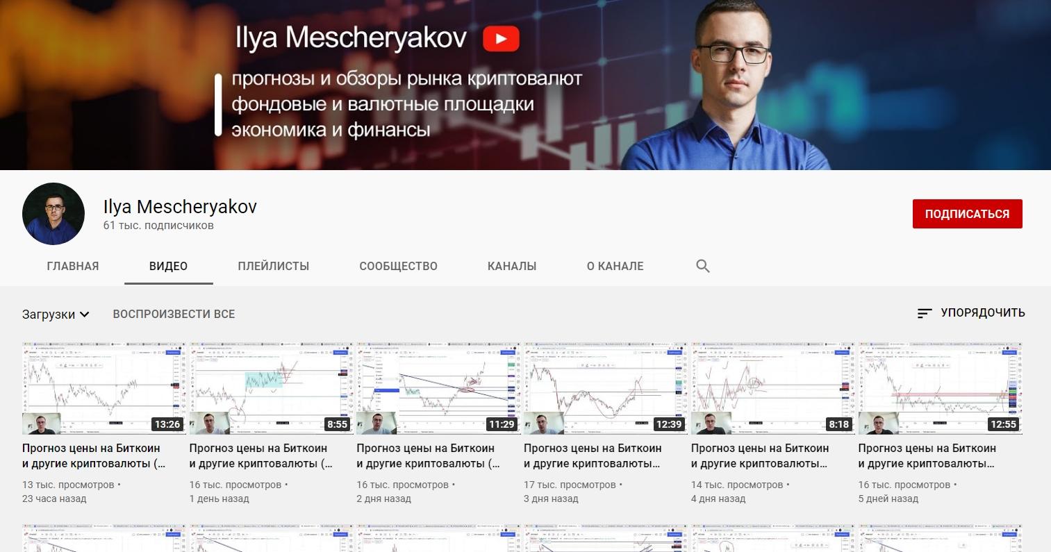 Ютуб канал Ильи Мещерякова