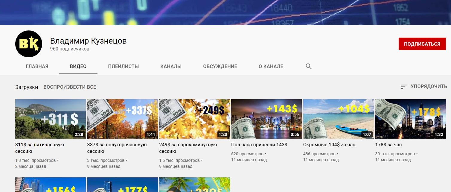 Ютуб канал Vkuz.info